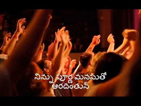 Preminchedhan Adhikamuga (with Lyrics) - Father S. J. Berchmans video
