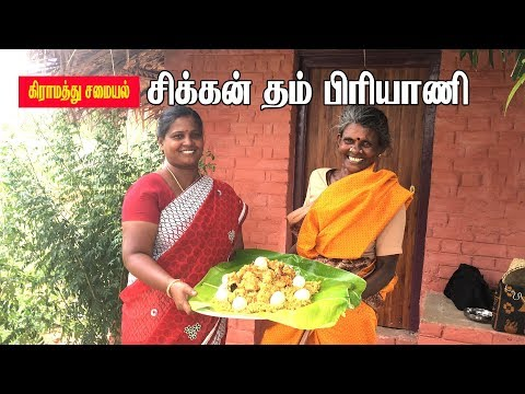 சிக்கன் தம் பிரியாணி  |  Chicken Biryani Recipe in Village coocking | Gramathu Samayal