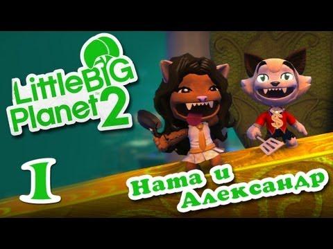 LittleBigPlanet 2 - Прохождение - Кооператив [#1]