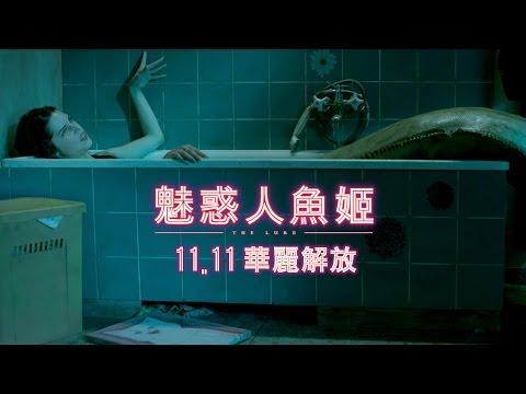 11.11《魅惑人魚姬》The Lure 預告