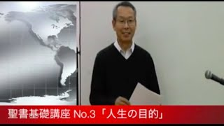 "聖書基礎講座 No.3「人生の目的」 BIBLE BASIC COURSE 3 ""the purpose of life"""