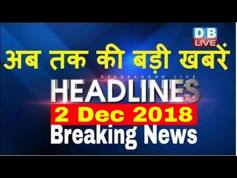 अब तक की बड़ी ख़बरें | morning Headlines | breaking news 2 Dec | india news | top news | #DBLIVE