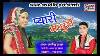 PYARI MADHURI || LATEST MP3 SONG 2017 || SINGER RAJENDER  RAWAT || SAAZ STUDIO ||