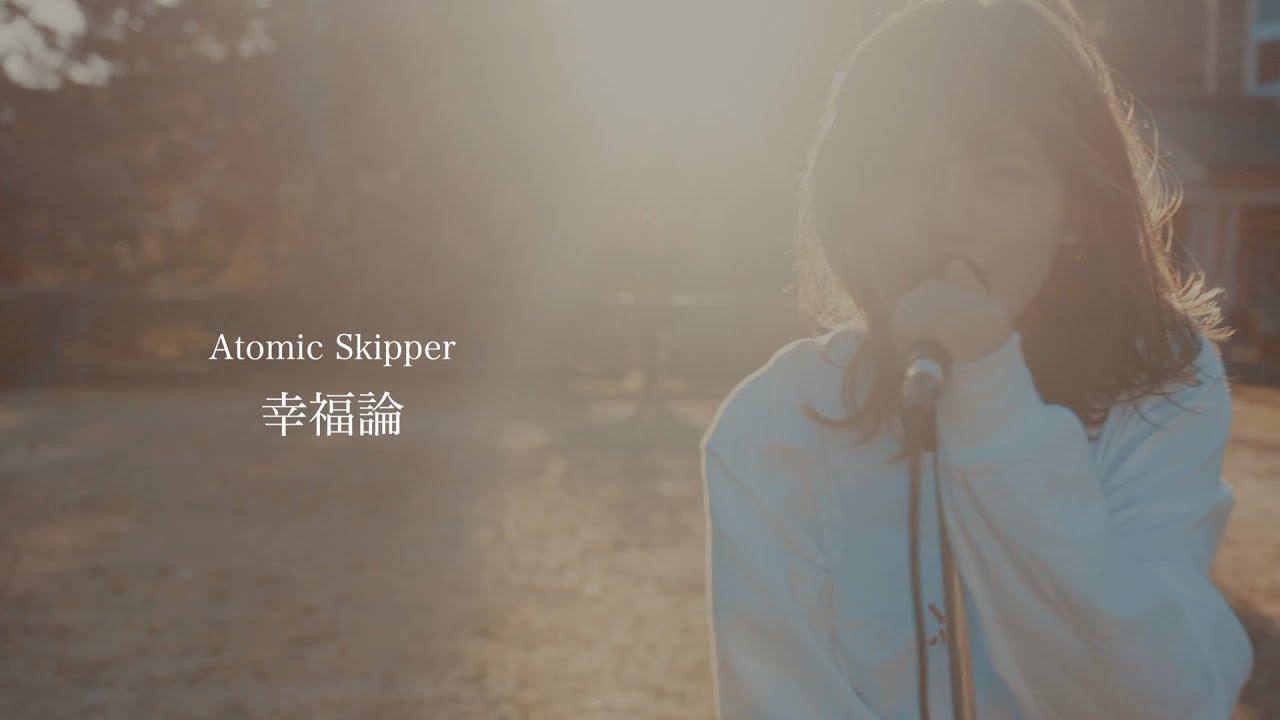 "Atomic Skipper - ""幸福論""のMVを公開 1stミニアルバム 新譜「思春を超えて」2020年1月15日発売予定 thm Music info Clip"