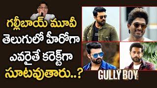 గల్లి బాయ్ మూవీ తెలుగులో హీరోగా ఎవరికైతే సూట్ అవుతారు..? | Gully Boy Movie Perfect Hero In Telugu