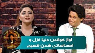 One of the most rare Video Of Qasim & Dunya Ghazal