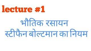 Stefan Boltzmann law in Hindi   स्टीफन बोल्टमान का नियम  