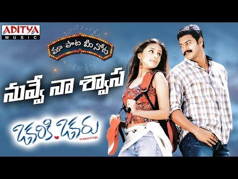 Nuvve Na Shwasa Full Song With Telugu Lyrics ||