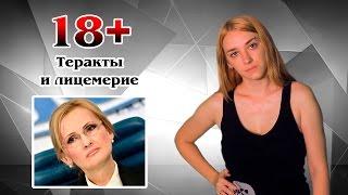 18+ Теракты и лицемерие | МеждоМедиа Групп