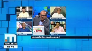 Did Centre Lose Its Grip?|Super Prime Time Part 1|Mathrubhumi News