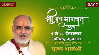 Live - Shrimad Bhagwat Katha By PP. Bhaishri Ji - 10 September || Gondal || Day 7