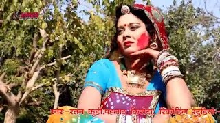रतन कुड़ी (2018) होली का सबसे हिट गाना Fagan Mai Janudi Rajasthani Superhit Holi Songs 2018 New