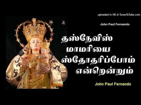 Dasnavis Mamari - Our Lady of Snows Songs - Panimaya matha - Tuticorin