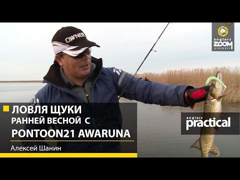 Ловля щуки ранней весной с Pontoon21 Awaruna. Алексей Шанин. Anglers Practical