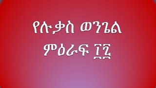 Bible Study in Amharic (Luke 17: 30-37) By Pastor Eyasu Tesfaye