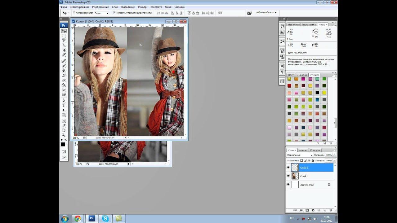 Фотошоп онлайн бесплатно как сделать коллаж
