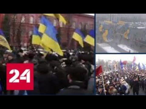 В центре Киева несколько тысяч человек требуют: руки прочь от Миши - Россия 24