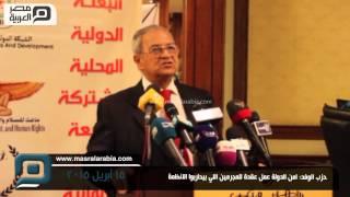 مصر العربية | حزب الوفد: امن الدولة عمل عقدة للمجرمين اللي بيحاربوا الانظمة