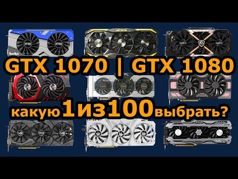 Какую GeForce GTX 1080 (GTX1070) выбрать | купить - cравнение видеокарт всех брендов
