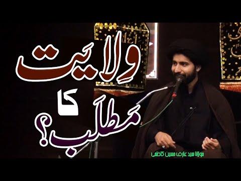 Wilayat ka Matlab..? | Maulana Syed Arif Hussain Kazmi | 4K