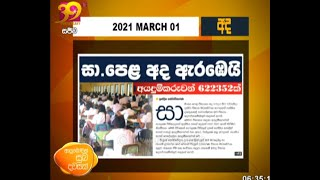 Ayubowan Suba Dawasak | Paththara | 2021-03-01