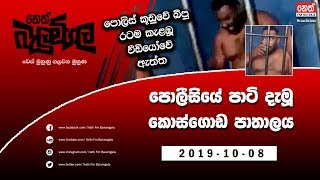 Neth Fm Balumgala |  2019-10-08