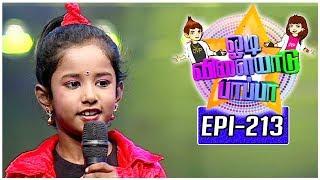 Odi Vilayadu Pappa | Season 5 - #213 | E Varsha - Dance Show | 24/07/2017 | Kalaignar TV