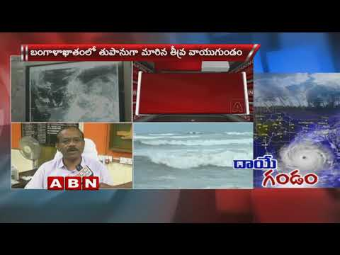 Cyclone DAYE | Heavy Rains Expected In Various Parts Of AP and Telangana | ABN Telugu