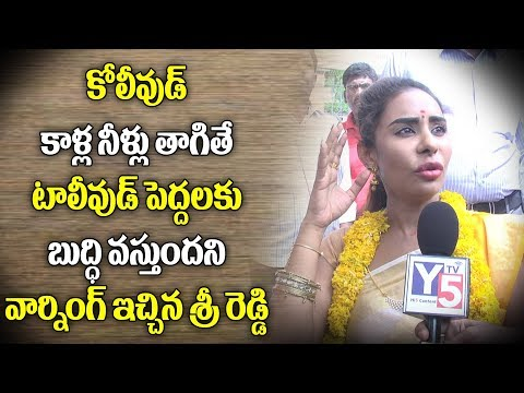 Sri Reddy Warning To Tollywood Big Personalities | Learn From Kollywood || Y5 tv ||