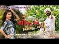 Gamdu Kem Gamtu Nathi   Rahul Aanjana   New Gujarati Song 2018   FULL VIDEO   RDC Gujarati