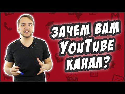 Создать канал на Ютубе очень просто. Другой вопрос: зачем он вам?