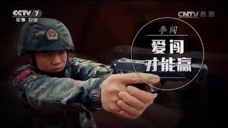 李闯:爱闯才能赢  【军旅人生  20170411】