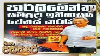 Siyatha Paththare | 03.01.2020| Siyatha TV