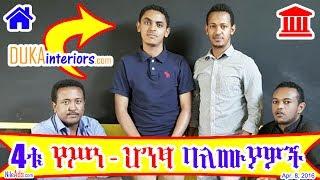 Ethiopia: 4ቱ የሥነ-ህንፃ ባለሙያዎችና ድርጅታቸው - Four Ethiopian Young Architects (DUKA) - DW