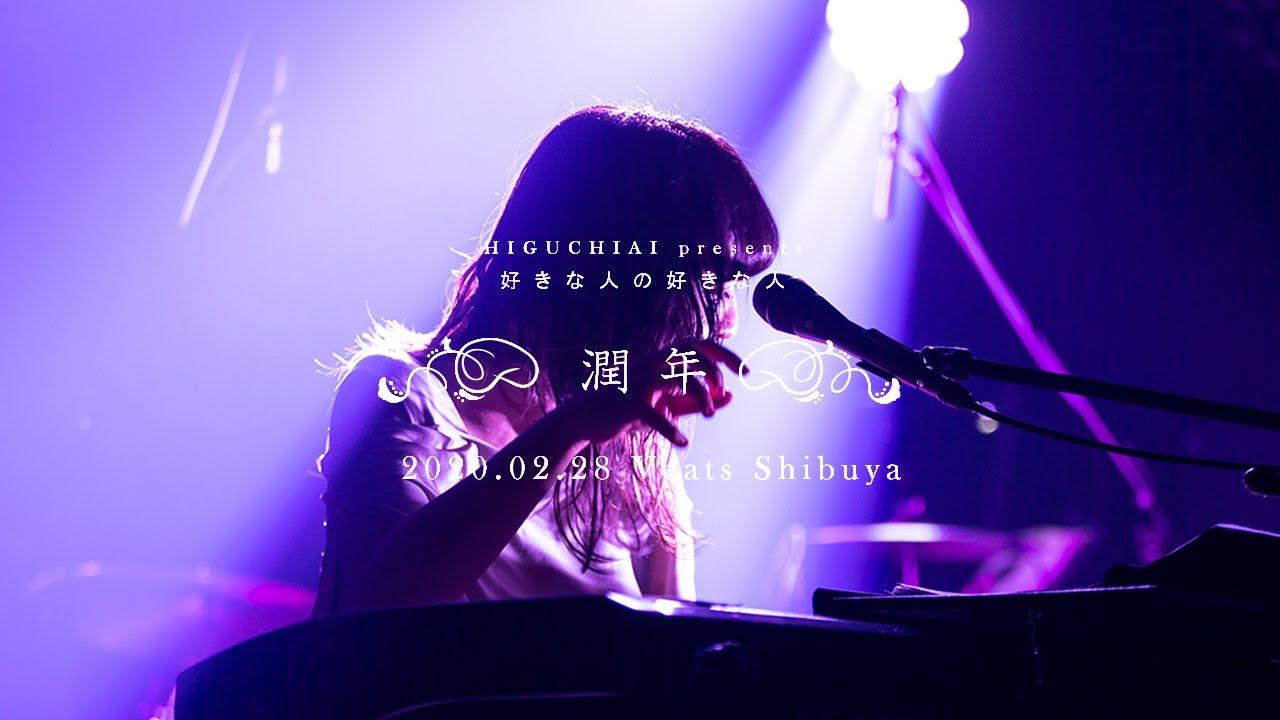 ヒグチアイ - ライブダイジェスト映像を公開 「Live at Veats Shibuya (2020.2.28)」2020年5月25日配信開始  thm Music info Clip