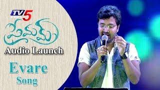 Singer Sri Krishna Sings Evare Song | Premam Audio Launch | Naga Chaitanya | Shruti Haasan |TV5 News