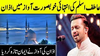 Atif Aslam Gives Azaan In His Beautiful Voice That Will Make You Cry | Desi Tv