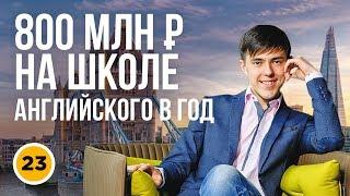 800 000 000 рублей на онлайн школе английского языка Skyeng в год