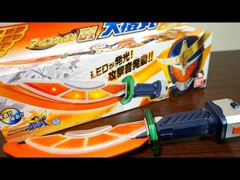 仮面ライダー鎧武ガイム アームズウェポン 01 大橙丸 レビュー / Kamen-Rider Gaimu Arms Weapon 01 DAI-DAI-MARU Review