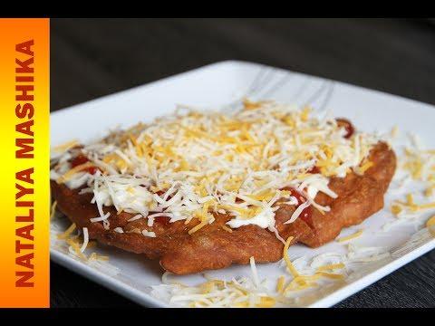 ЛАНГОШ .ЗАКАРПАТСКАЯ КУХНЯ .ООООЧЕНЬ ВКУУСНО!!! Lángos Hungarian Fried Bread