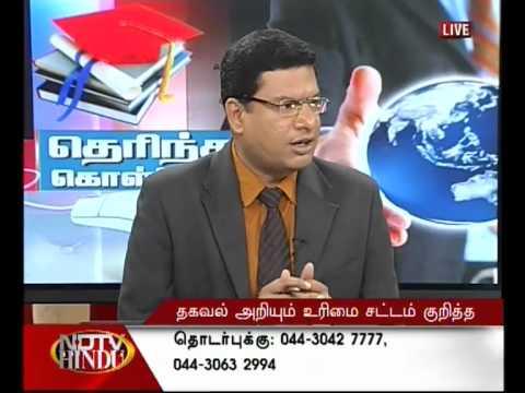 THERINTHUKOLVOM – Advocate SenthilKumar (06/10/12) seg 4