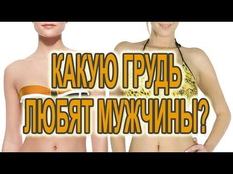 kak-muzhchine-sdelat-zhenskuyu-grud