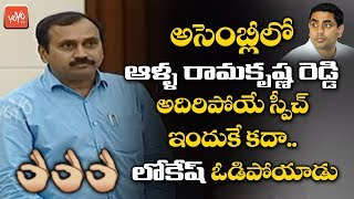 Alla Ramakrishna Reddy First Speech In AP Assembly | YS Jagan Vs Chandrababu | TDP Vs YCP|YOYOTV