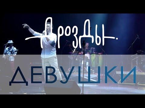 Дрозды - Девушки (LIVE)