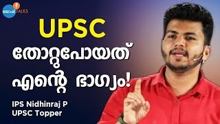 How To Turn Your Failures Into Success | UPSC Topper Nidhinraj P | Josh Talks Malayalam