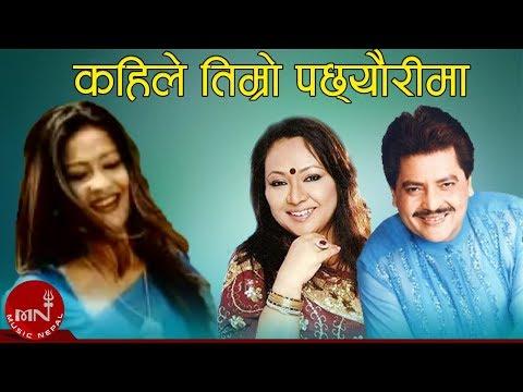 Kahile Timro Pachhyaurima by Udit Narayan Jha and Dipa Jha thumbnail