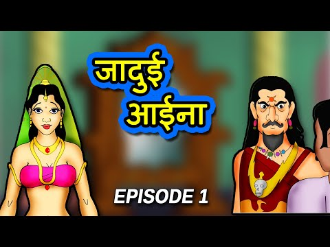 Jadooi aaina - Hindi Story for Children | Panchatantra Kahaniya | Moral Short Stories for Kids