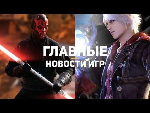 Главные новости игр | GS TIMES [GAMES] 01.12.2017 | Devil May Cry 5, Deus Ex, CityBattle