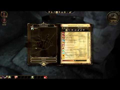 Dragon Age: Origins. Вторая серия (Побег из заключения)