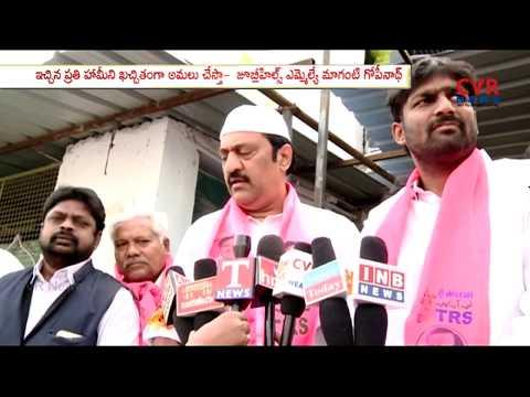 TRS MLA Maganti Gopinath Victory Celebration at Borabanda Division | CVR News
